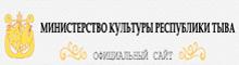 Министерство культуры Республики Тыва